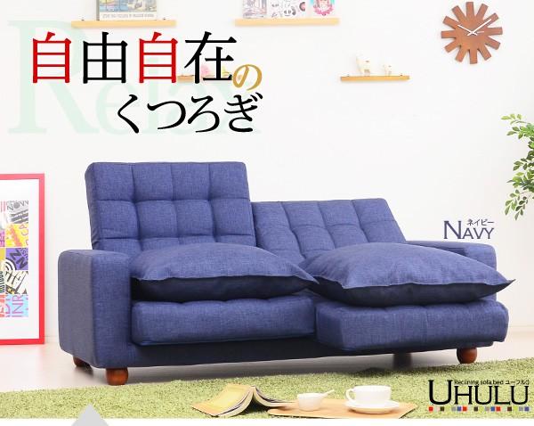 座椅子にもソファにもなる 6段階 リクライニング ソファベッド Uhulu ユーフル