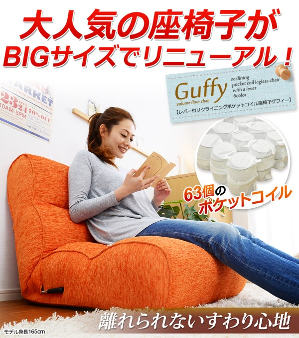 レバー付きリクライニング・ポケットコイル入り座椅子【Guffy-グフィー-】