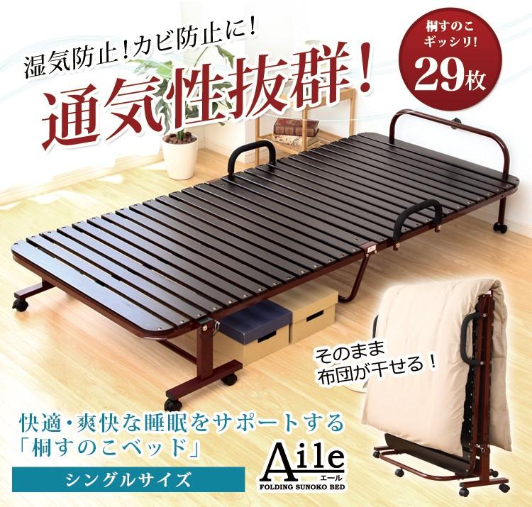 折りたたみ桐すのこベッド【-Aile-エール】