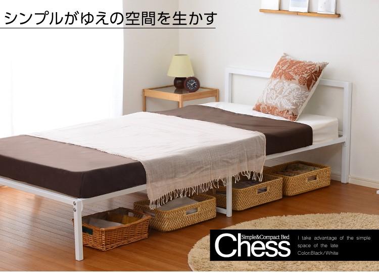 シンプル&コンパクトデザイン!シングルパイプベッド【-Chess-チェス】(フレームのみ)