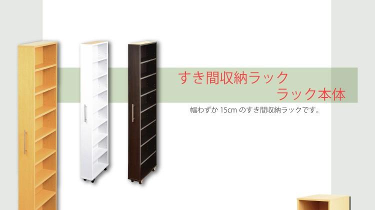 すき間収納ラック/GaP/専用枠 収納ケース3杯用