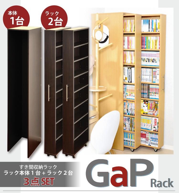 すき間収納ラック/GaP/ラック2台+専用ケースセット