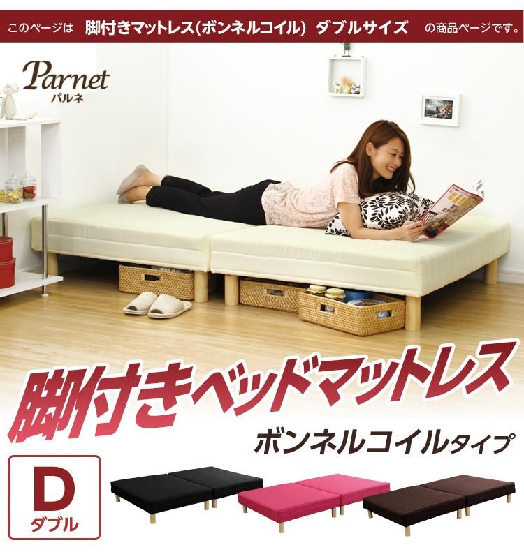 脚付きマットレスベッド 【PARNET-パルネ-】 (ボンネルコイル・ダブルサイズ)
