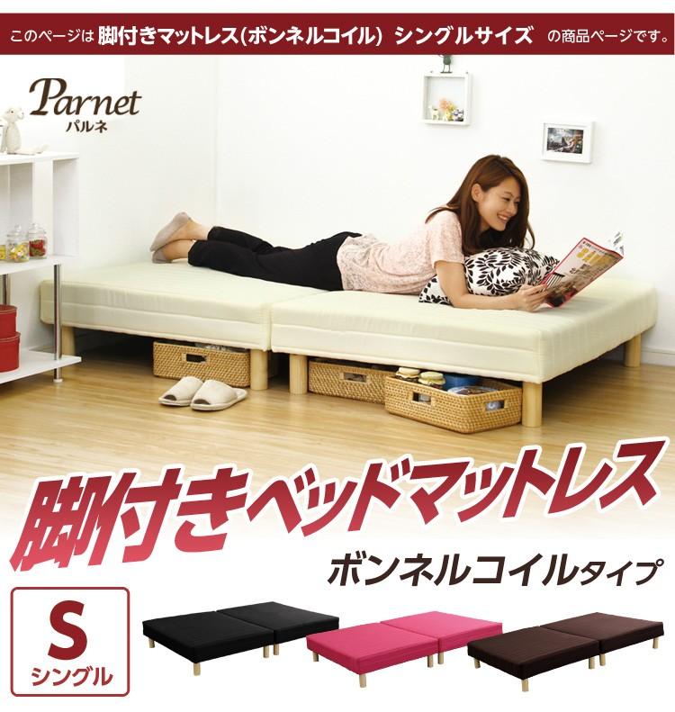 脚付きマットレスベッド 【PARNET-パルネ-】 (ボンネルコイル・シングルサイズ)