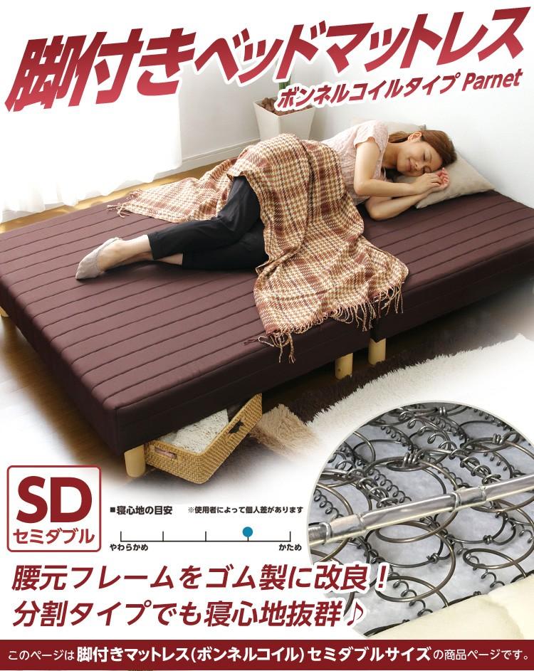 脚付きマットレスベッド 【PARNET-パルネ-】 (ボンネルコイル・セミダブルサイズ)