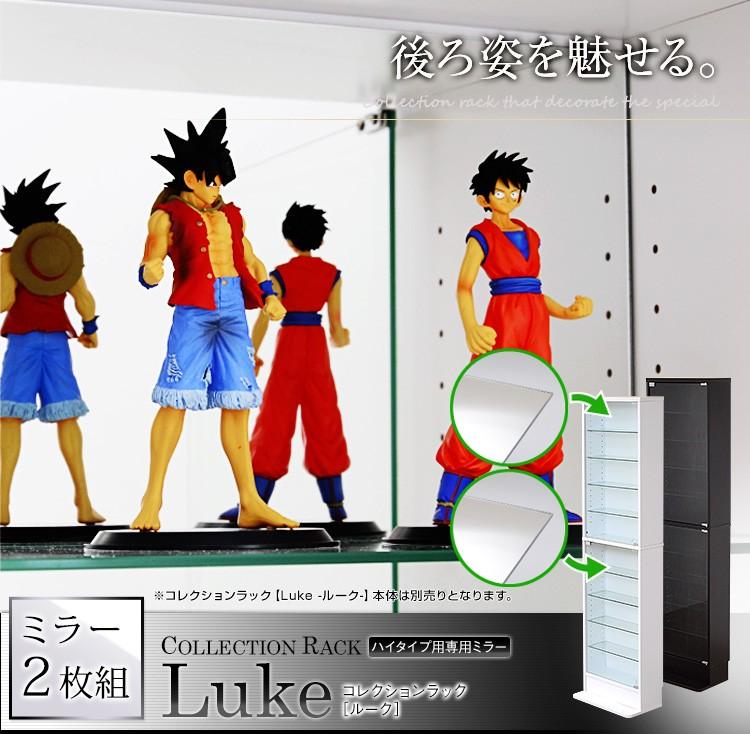 コレクションラック【Luke-ルーク-】に待望の専用背面ミラーが登場!!
