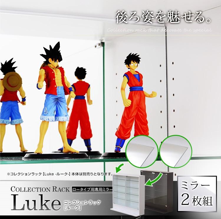 コレクションラック【-Luke-ルーク】専用ミラー2枚セット(ロータイプ用/深型・浅型共通)