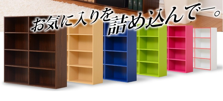 カラフル6色展開!多目的ラック 【-Carabo- カラボ】 (本棚・書棚・コミック収納・リビング収納)