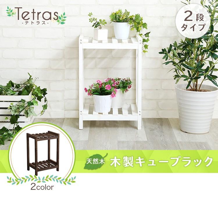 木製キューブラック 2段【Tetras-テトラス-】