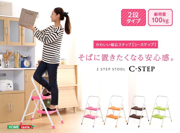 折りたたみ式踏み台【シーステップ】2段タイプ(脚立 ステップ 踏み台 おしゃれ)