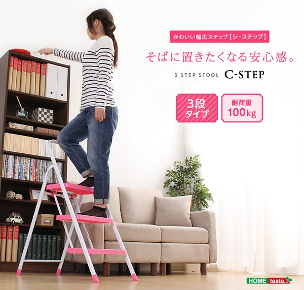 折りたたみ式踏み台【シーステップ】3段タイプ(脚立 ステップ 踏み台 おしゃれ)