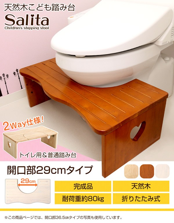 ナチュラルなトイレ子ども踏み台(29cm、木製)角を丸くしているのでお子様やキッズも安心して使えます salita-サリタ-