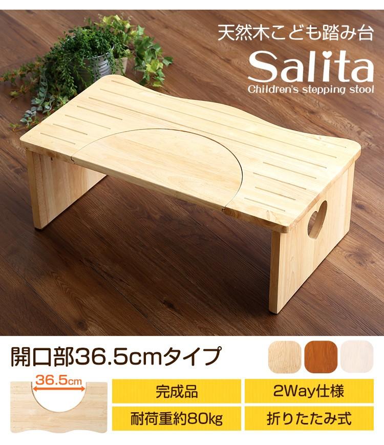 人気のトイレ子ども踏み台(36.5cm、木製)ハート柄で女の子に人気、折りたたみでコンパクトに salita-サリタ-
