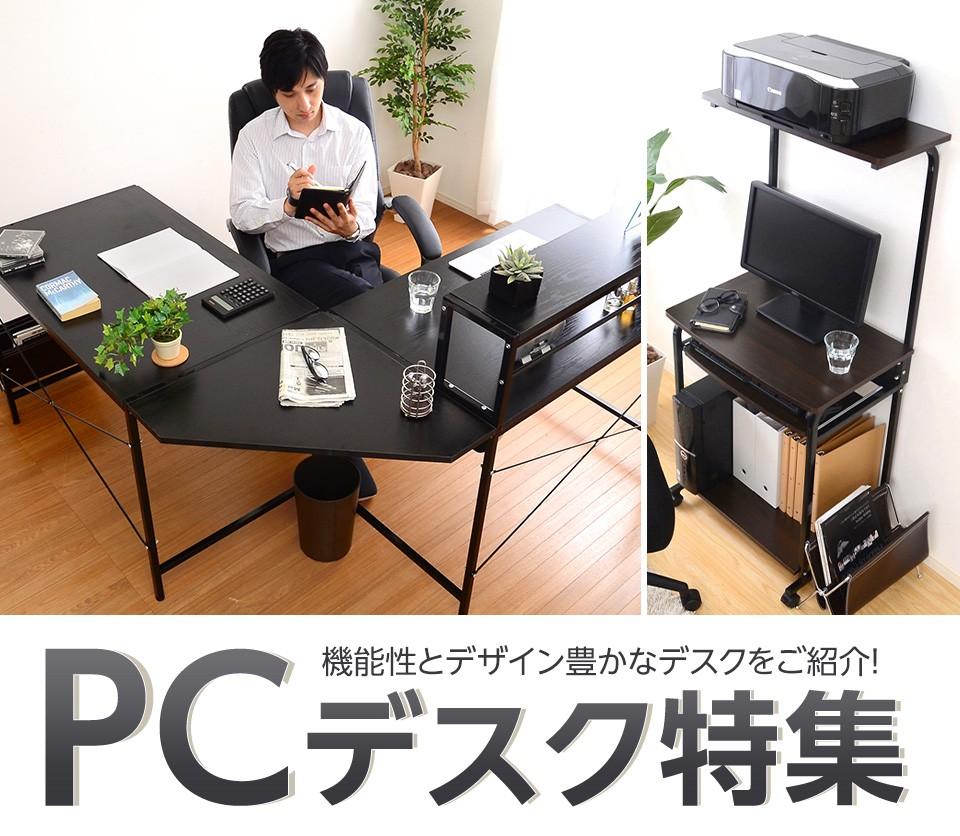 パソコンデスク特集|L字型デスク、収納付きデスク、シンプルデスクをご紹介。木製(木目調)の天板、ガラス天板など。