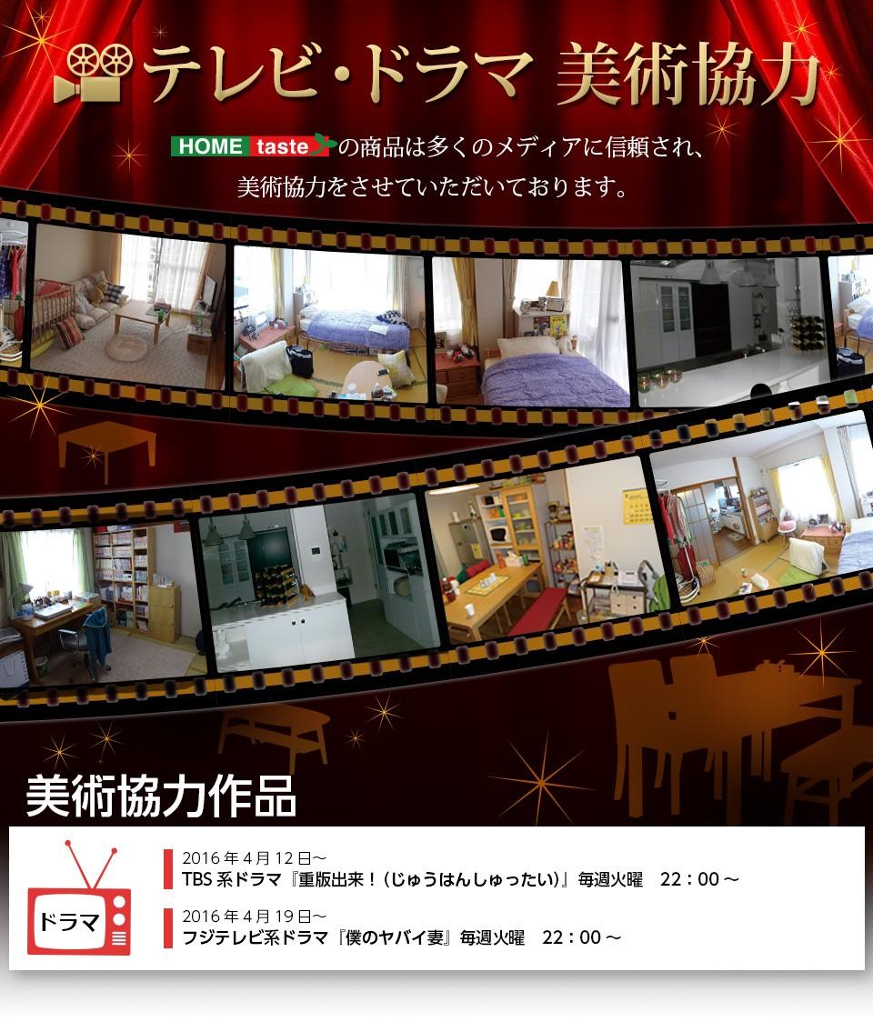 2016年テレビ・ドラマ美術提供商品(重版出来!&僕のヤバイ妻)