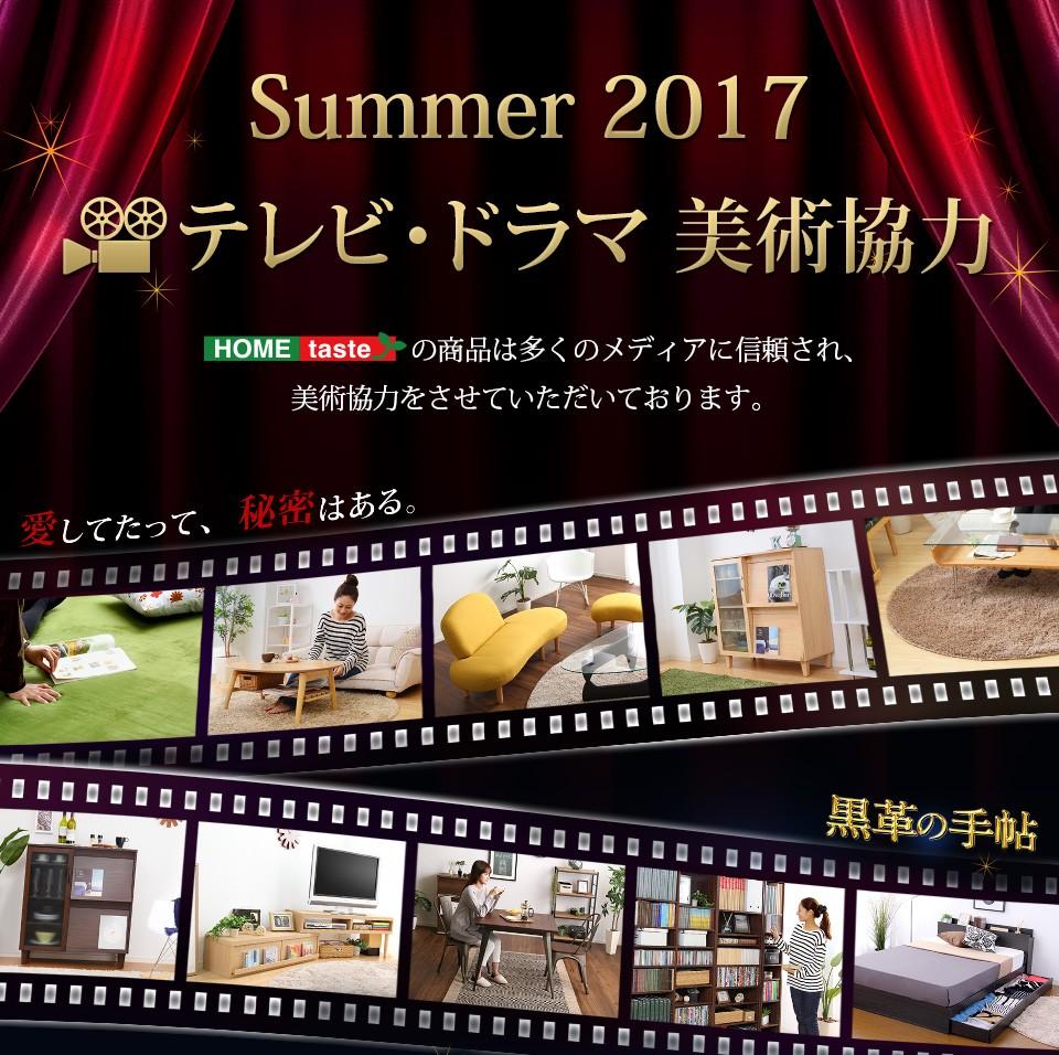 TVドラマ特集|日テレ系ドラマ「愛してたって、秘密はある。」、テレビ朝日系ドラマ「黒革の手帖」に美術協力をさせていただいております。