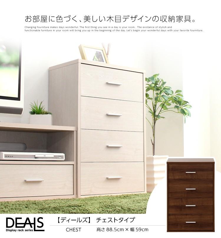 おしゃれ家具専門店。収納家具【DEALS-ディールズ-】チェストタイプ