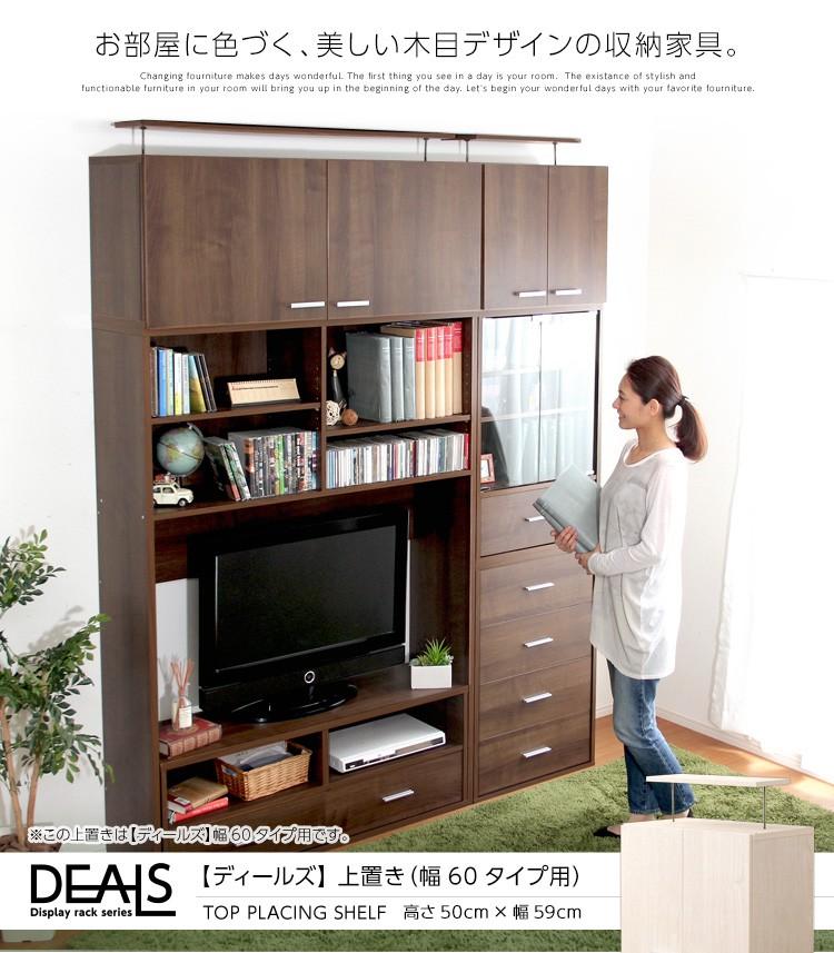 おしゃれ家具専門店。収納家具【DEALS-ディールズ-】ハイラック