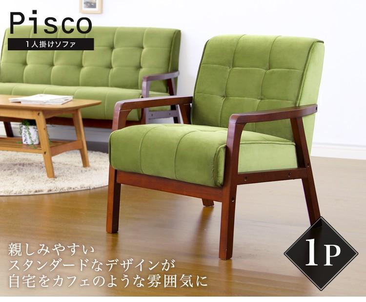 ウッドフレーム1Pデザインソファ【ピスコ-Pisco-】
