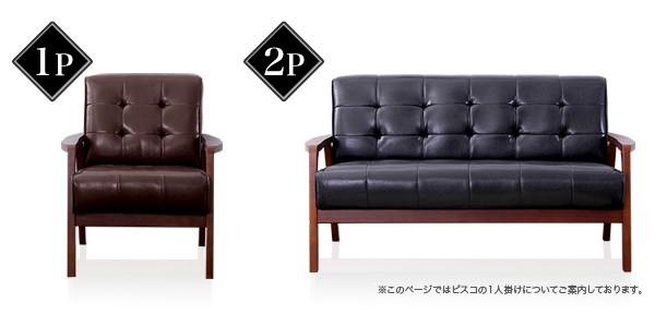 ヴィンテージ風 シンプルデザイン 1人掛けソファー