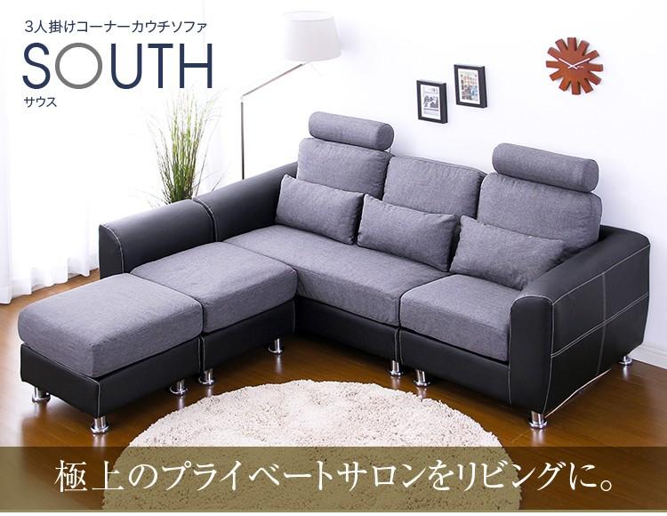 3人掛けコーナーカウチソファ【サウス-South-】