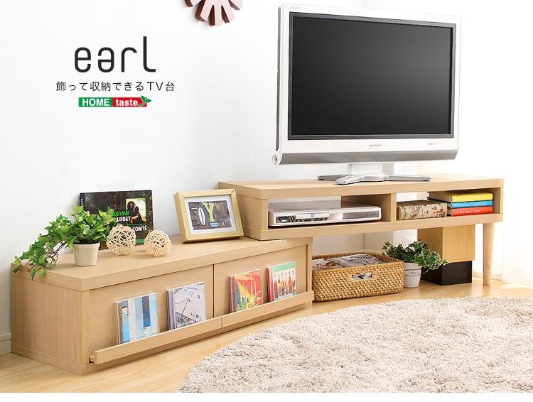 完成品伸縮式テレビ台【アール-EARL】(コーナーTV台・ローボード・リビング収納)