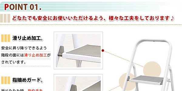折りたたみ式踏み台「イーステップ」2段タイプ