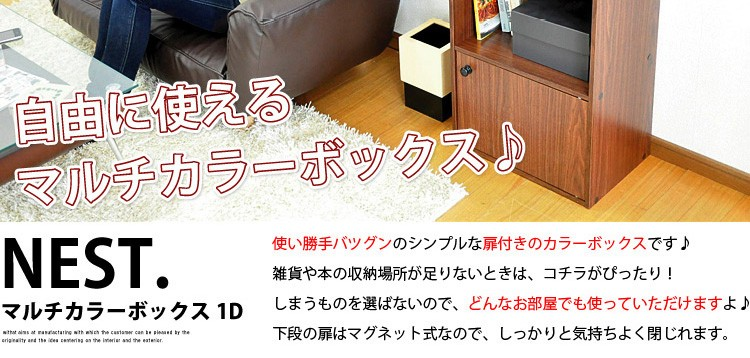 マルチカラーボックス1D/NEST./