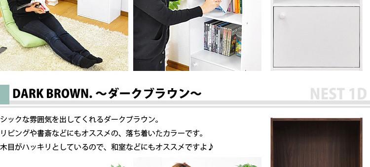 マルチカラーボックス1D【NEST.】