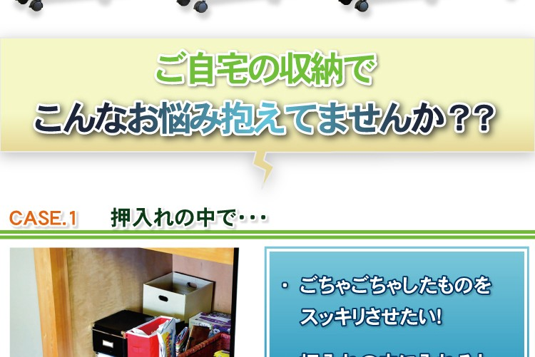 隙間収納家具【SATTO】