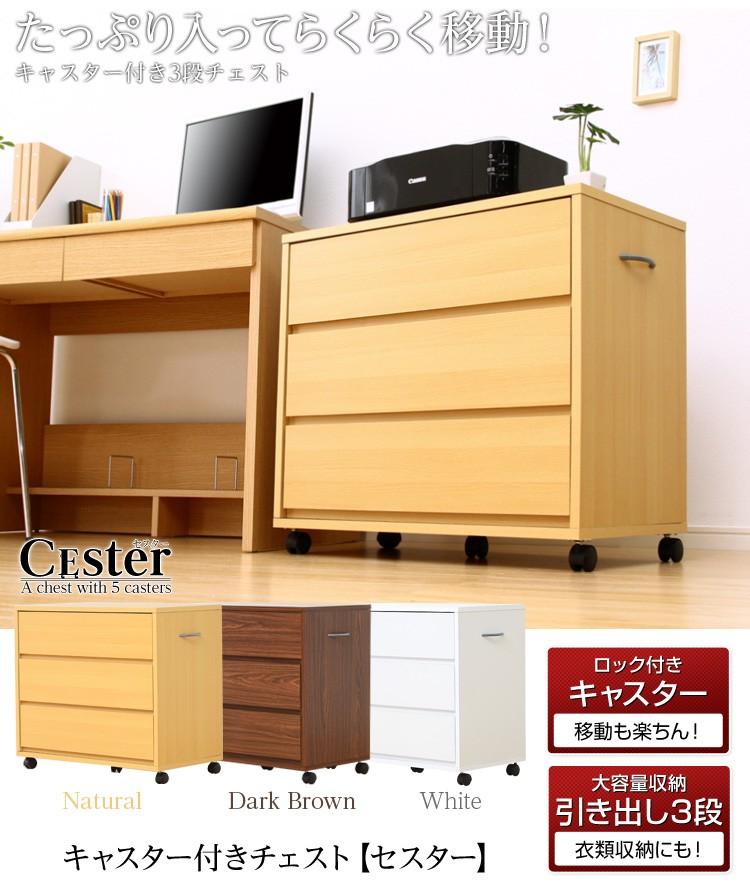 キャスター付き3段チェスト【-Cester-セスター】(押入れ収納・サイドチェスト)