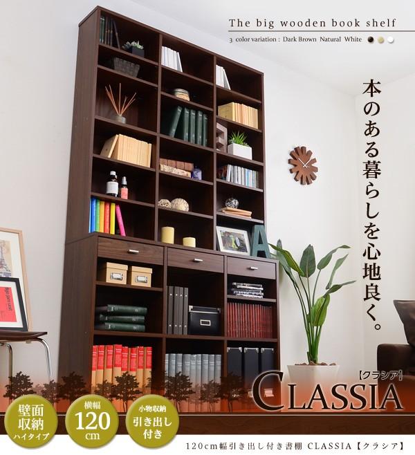 120cm幅引き出し付き書棚【CLASSIA-クラシア-】