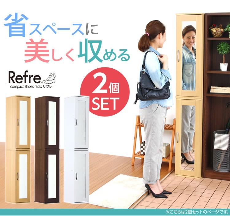 ミラー付きコンパクトシューズラック(2個セット)【-Refre-リフレ】(下駄箱・シューズボックス)