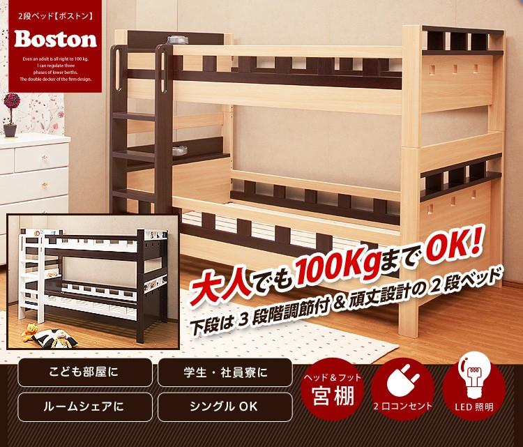 大人でも使えるオシャレな2段ベッド/ボストン-BOSTON/(2段ベッド すのこ 耐震)