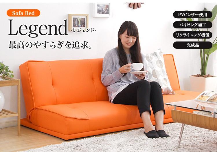 シンプルリクライニングソファベッド【レジェンド-Legend-】(2人掛け ソファ)