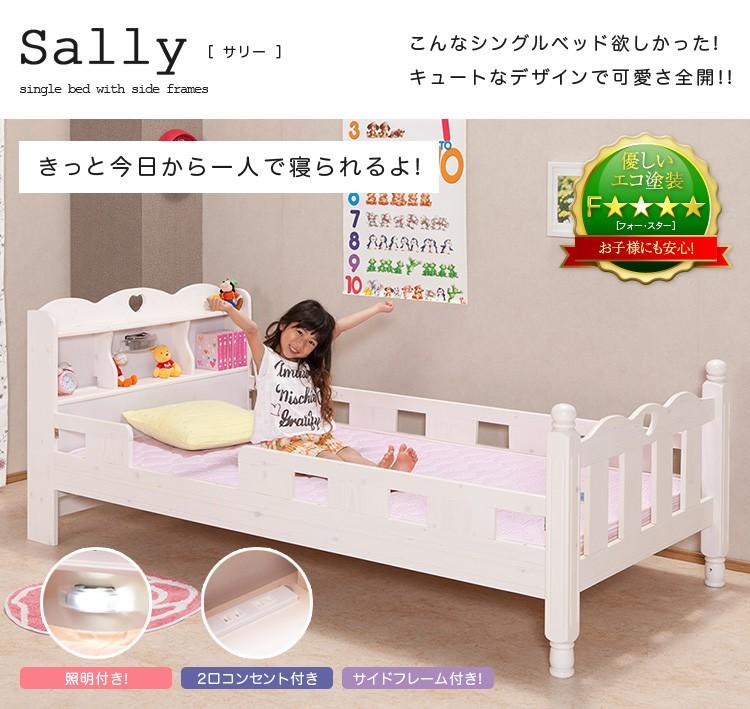 サイドフレーム付きシングルベッド【サリー-SALLY】(ベッド シングル サイドフレーム)