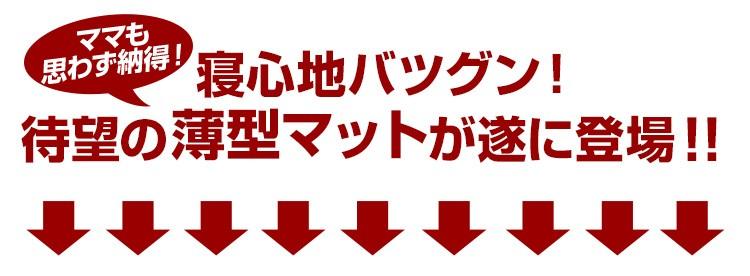 巻き式ポケットマット【ネペレー-nephele-】(ポケットコイル シングル】