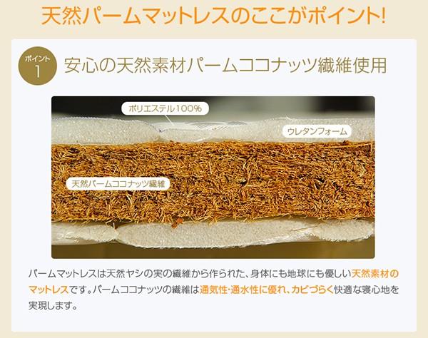 通気性に優れた天然パームココナッツ繊維使用 マットレス