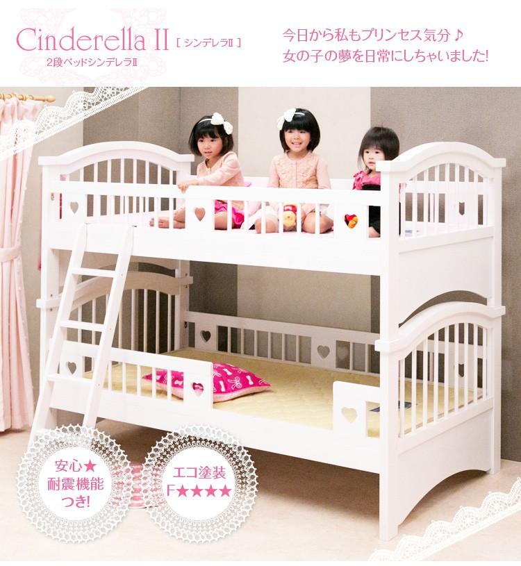 2段ベッド【シンデレラII-CINDERELLAII】(2段ベッド 安全 シングル)