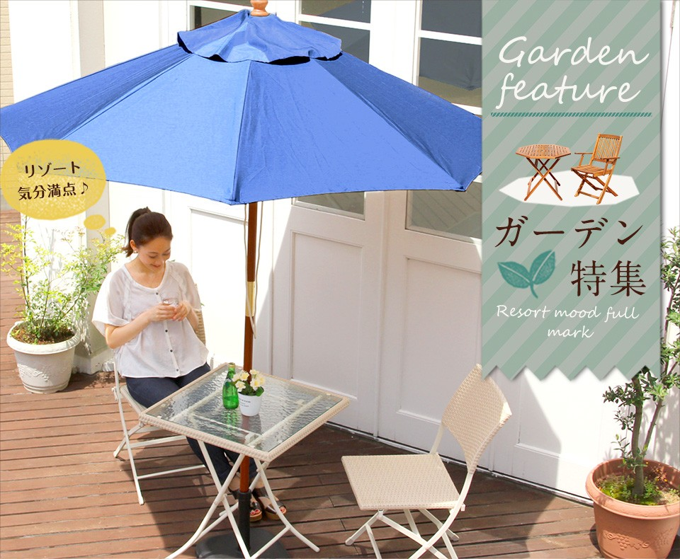 ガーデン特集2017 | エクステリア・ガーデンファニチャー、夏はお庭やベランダをテーブルやチェアで涼しくオープンカフェに