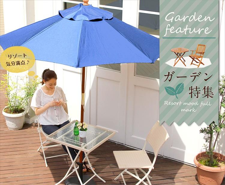 ガーデン特集2017   エクステリア・ガーデンファニチャー、夏はお庭やベランダをテーブルやチェアで涼しくオープンカフェに