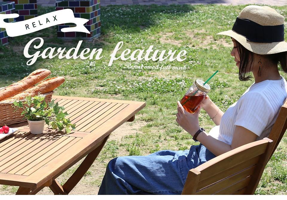 ガーデン特集2018 | エクステリア・ガーデンファニチャー、夏はお庭やベランダをテーブルやチェアで涼しくオープンカフェに