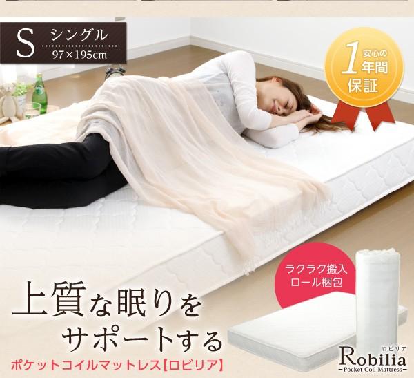 ポケットコイルロールマットレス 【Robilia】 ロビリア (シングルサイズ)
