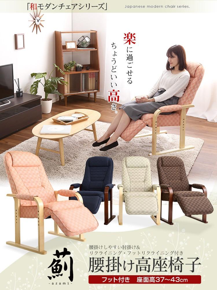 高座椅子 腰かけやすい フットリクライニング付き 腰のサポート ミドルハイタイプ 薊 あざみ :FWZ:インテリア家具通販のファニシック - 通販 - Yahoo!ショッピング