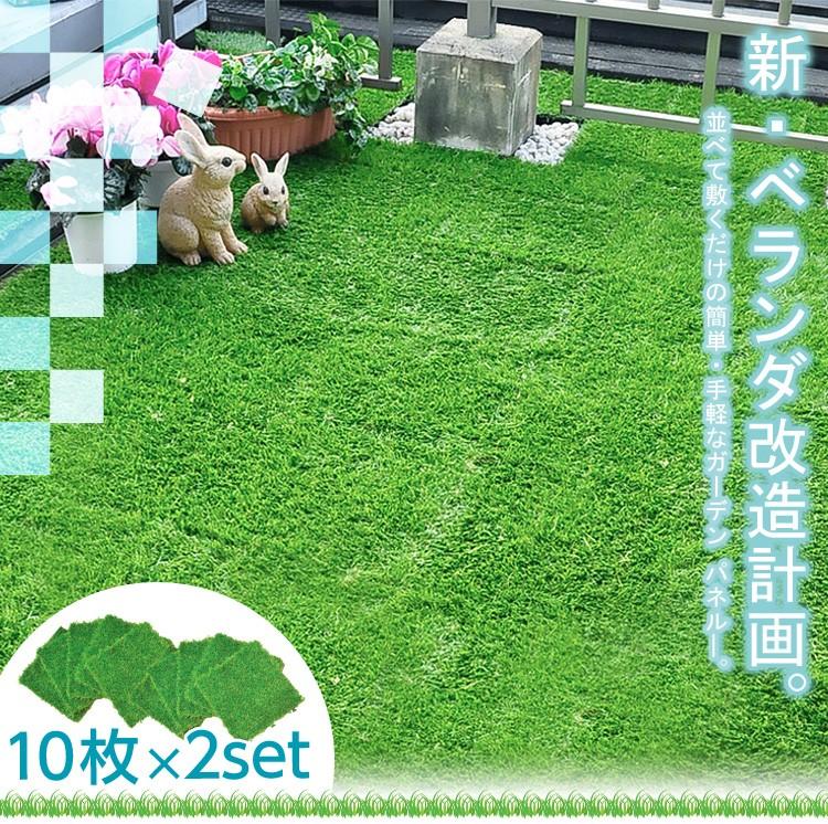 ジョイント式人工芝パネルタイプ【30x30cm】20枚セット