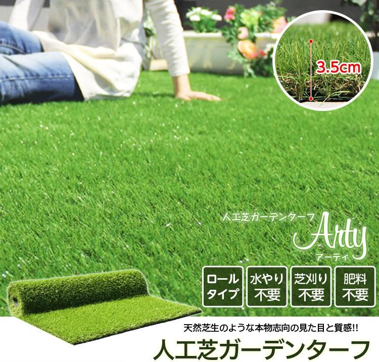 人工芝ガーデンターフ【ARTY-アーティ-】(1*3mロールタイプ)