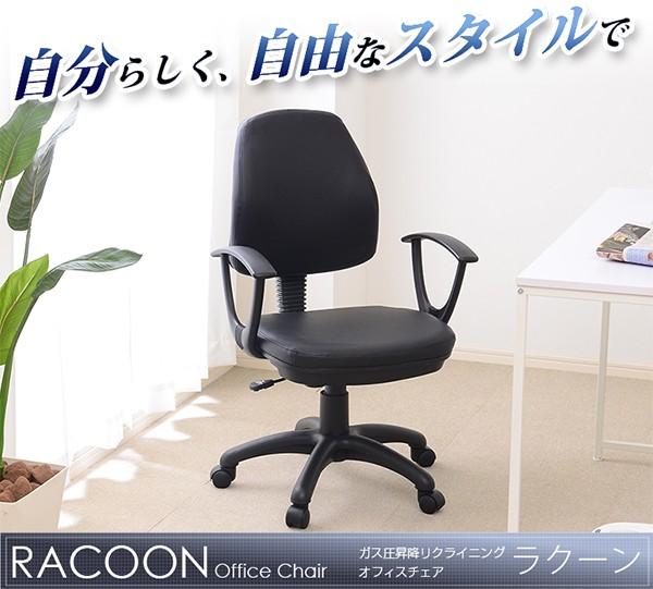 リクライニングオフィスチェアー【-Racoon-ラクーン】(パソコンチェア・OAチェア)
