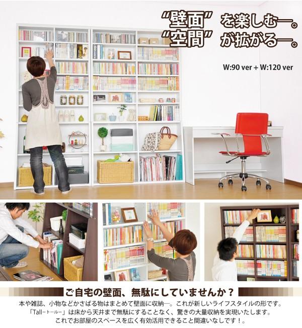 本や小物などかさばる物をまとめて壁面に収納