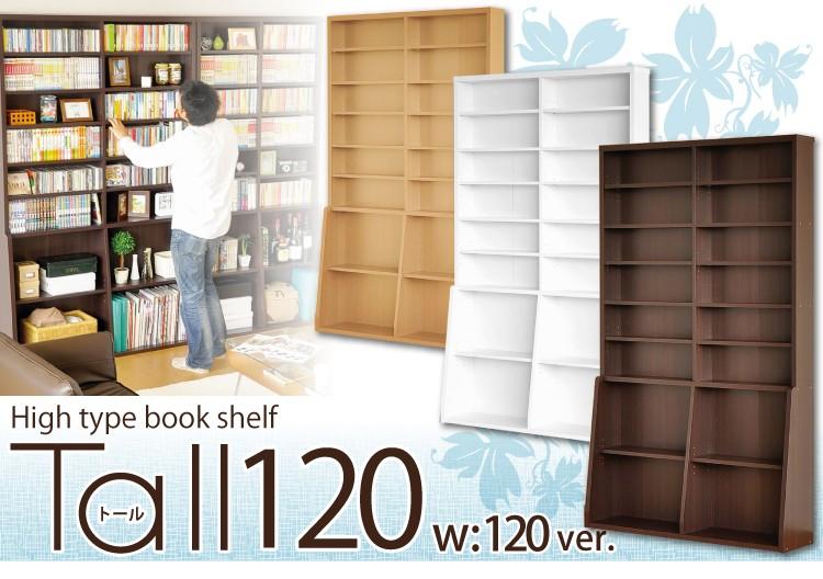 ブックシェルフTall 120 :GR-HBT120:インテリア家具通販のファニシック - 通販 - Yahoo!ショッピング