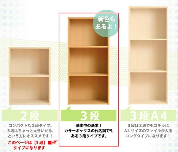 カラーボックスシリーズ【kara-baco3】3段 2個セット